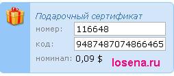 Подарочный сертификат на Plati.Ru