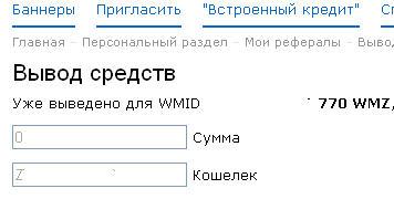 Партнёрская программа от  Debtum.Ru