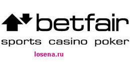 партнерка Бетфаир/Betfair
