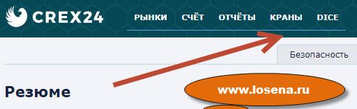 Обзор криптовалютной биржи Crex24