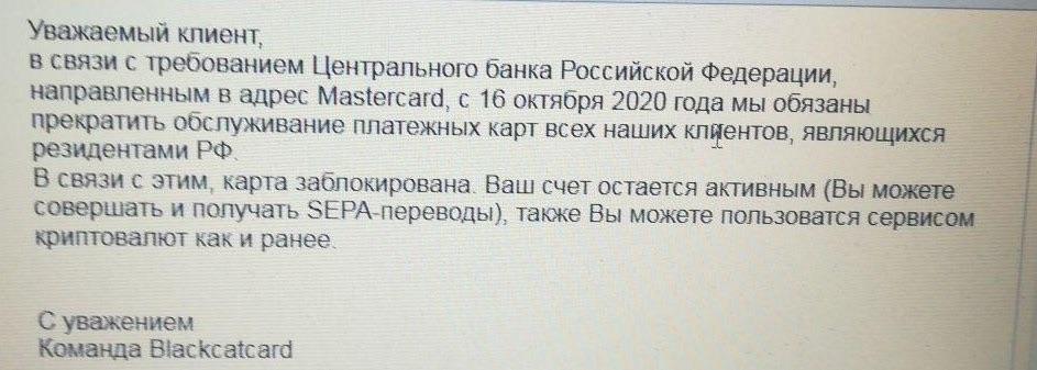 Blackcatcard заблокировали карты резидентам РФ и больше выпускать карты для них не будут.