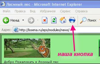Кнопка в броузер от Losena.ru