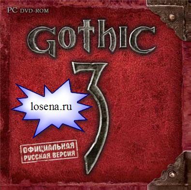 Моды для Готики (Gothic) - Игровой портал Gothic и RisenМоды бывают как с н