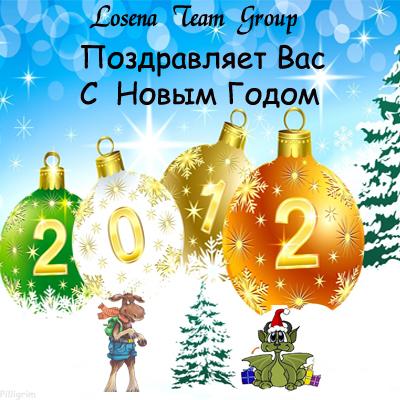 Наш коллектив поздравляет Вас с наступающим 2012 Годом и Рождеством!