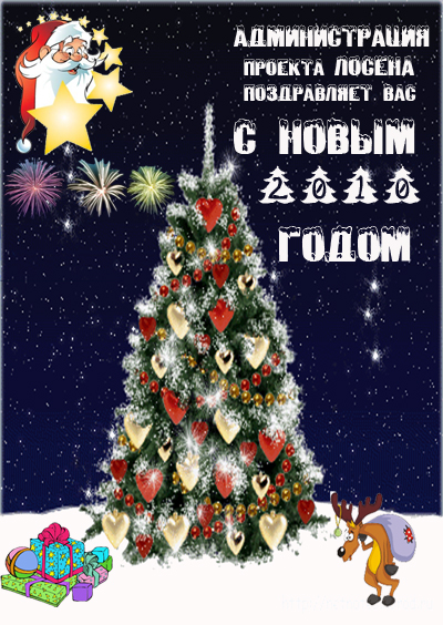 Поздравляем с Новым 2010 Годом и Рождеством!